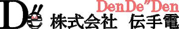 株式会社 伝手電(でんででん)